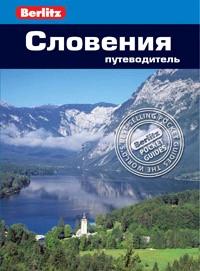 Путеводитель Словения