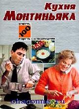 Кухня Монтиньяка. 100 рецепты с иллюстрациями