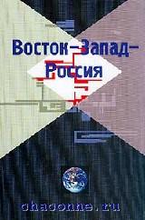 Восток - Запад - Россия