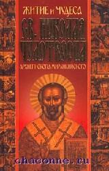 Житие и чудеса Святого Николая Чудотворца