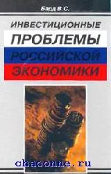 Инвестиционные проблемы российской экономики