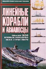 Линейные корабли и авианосцы