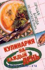 Лучшие блюда. 100 народов мира. Кулинария на каждый день