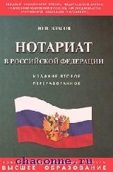 Нотариат в РФ. Курс лекций