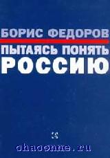 Пытаясь понять Россию