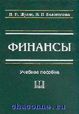 Финансы. Учебное пособие с применением структурно-логических схем