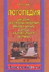 Логопедия. Дисграфия, обусловленная нарушением языкового анализа и синтеза и аграмматическая тетрадь №3
