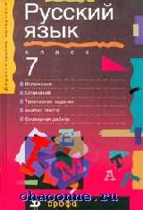 Русский язык 7 кл. Изложения и сочинения. Дидактические материалы