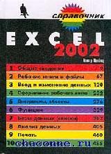 Excel 2000.Спр-к
