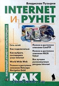 Internet и Рунет