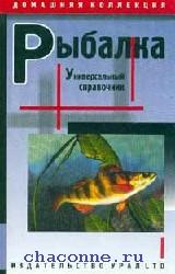 Рыбалка.Универсальный справочник