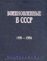 Военнопленные в СССР 1939-1956 гг