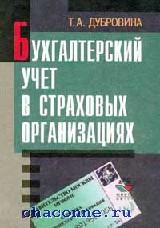 Бухгалтерский учет в страховых организациях. Учебник для ВУЗов