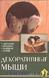 Декоративные мыши. Содержание, кормление, разведение