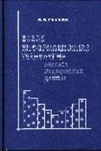 Новая информационная технология анализа медицинских данных