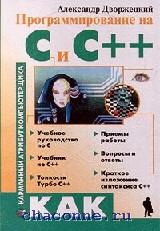 Программирование на C и C++