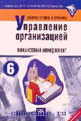 Управление организацией. Финансовый менеджмент. Рабочая тетрадь