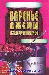 Варенье, джемы, конфитюры. Сборник