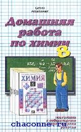 Домашняя работа по химии 9 кл к учебнику Рудзитиса