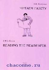 Читаем газету часть 1я