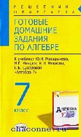Готовые домашние задания 7 кл. Алгебра к учебнику Макарычева