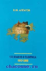 150 языков и политика