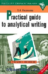 Practical Guide to Analytical Writing