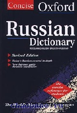 Concise Oxford Russian Dictionary Р-А, А-Р 1007стр