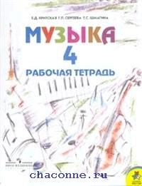 Музыка 4 кл (1-4). Рабочая тетрадь