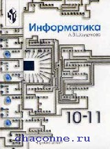 Информатика 10-11 кл.Учебник
