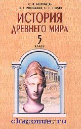 История древнего мира 5 кл