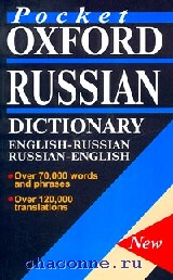 Pocket Oxford Russian Dict.