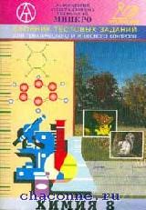 Сборник тестовых заданий по химии 8 кл