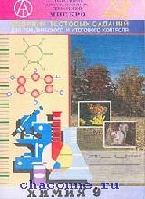 Сборник тестовых заданий по химии 9 кл