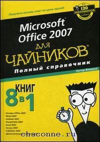 Office 2007 для чайников. Полный справочник