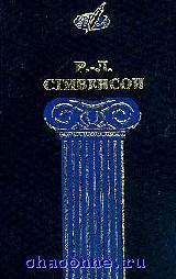 Стивенсон в 2х томах