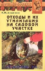 Отходы и их утилизация