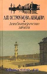 Автобиографические записки тома 1й, 2й