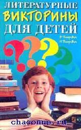 Литературные викторины для детей