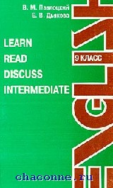 Learn, read, discuss intermediante (9 кл с углубл)