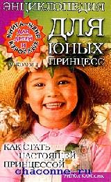 Энциклопедия для юных принцесс