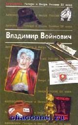 Войнович Владимир