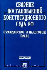 Сборник постановлений конституционного суда