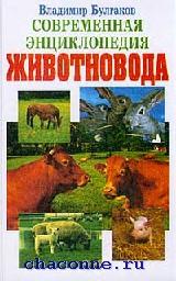 Современная энциклопедия животновода