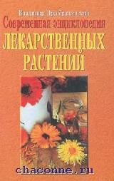Современная энциклопедия лекарственных растений