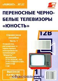 Переносные черно-белые телевизоры \