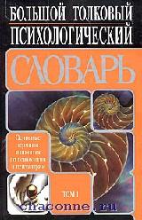 Большой толковый психологический словарь в 2х томах