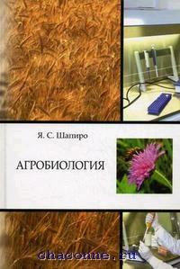 Агробиология. Учебное пособие
