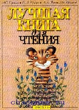 Лучшая книга для чтения