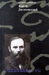 Записные книжки.Достоевский